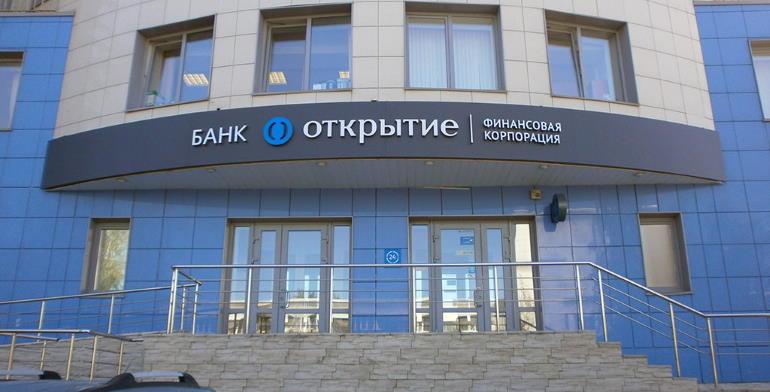 Устройство в банк «Открытие» без опыта работы