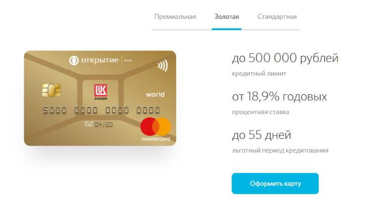 Кредитная карта Лукойл от банка Открытие