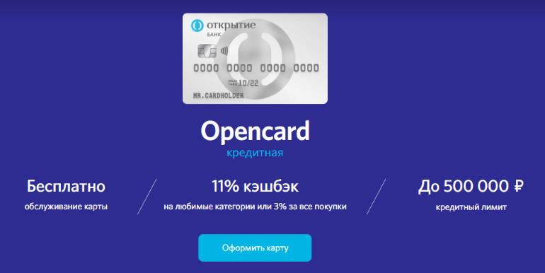 Кредитная карта от банка Открытие