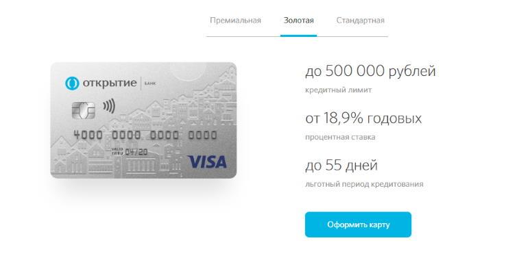 Кредитная карта Travel от банка Открытие