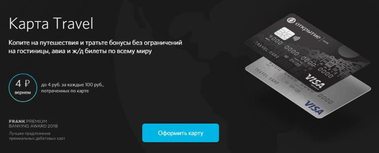 Онлайн заявка на дебетовую карту банка Открытие Travel