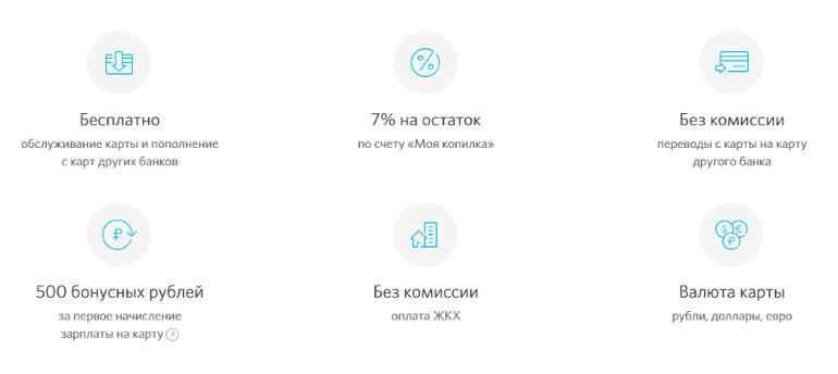 Онлайн заявка на дебетовую карту банка Открытие