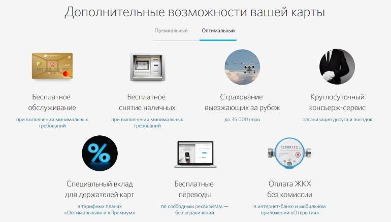 Онлайн заявка на дебетовую карту Лукойла от банка Открытие