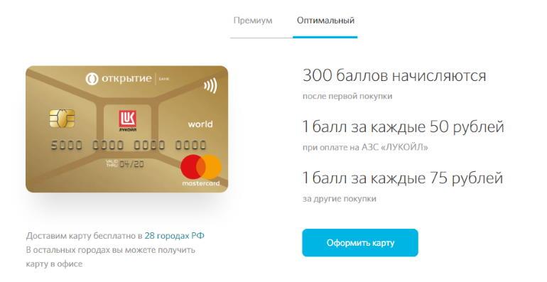 Онлайн заявка на карту банка Открытие Лукойл