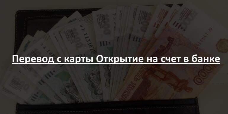 Перевод с карты Открытие на счет в банке