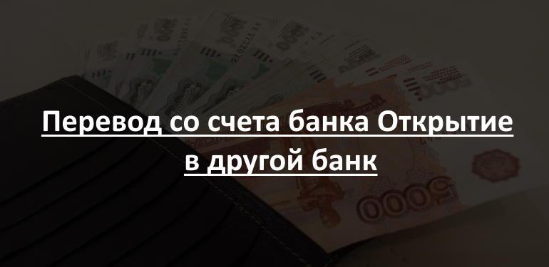 Перевод со счета банка Открытие в другой банк