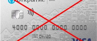 Закрытие кредитной карты банка Открытие