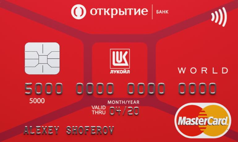 Активация карты Лукойл банка Открытие