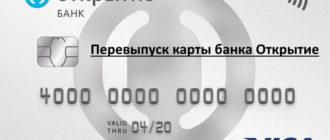 Перевыпуск карты банка «Открытие»