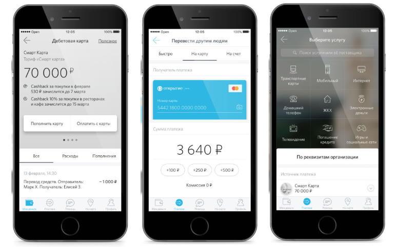Приложение для смартфона и онлайн-банк