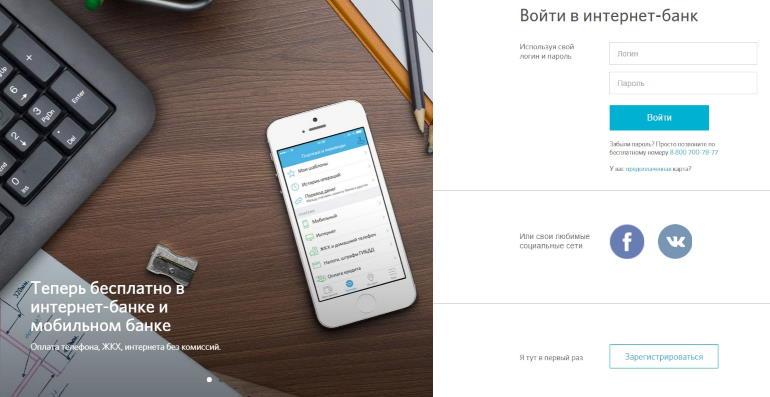 Инструкция по подключению мобильного банка