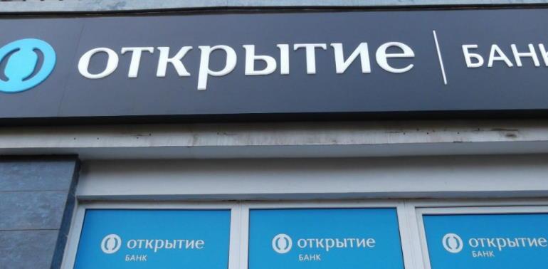 Кредит зарплатным клиентам в банке «Открытие»
