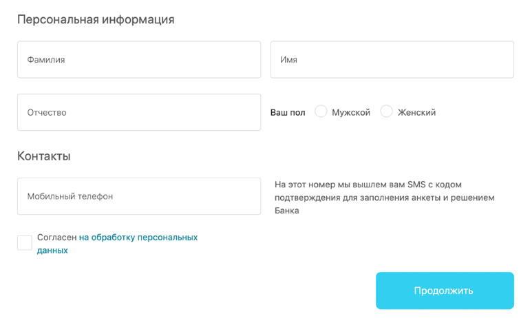 Оформление анкеты на кредит в банке «Открытие»