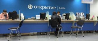 Овердрафт в банке «Открытие» для юридических лиц
