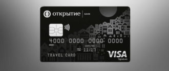 Премиум карта в банке «Открытие»