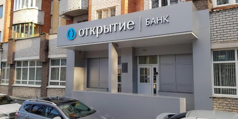 Продажа залогового имущества через банк «Открытие»