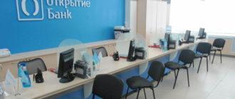 Работа в банке «Открытие»