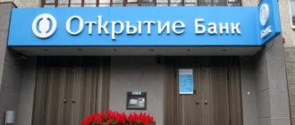 Реструктуризация кредита в банке «Открытие»