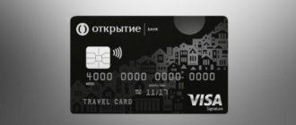 Перевод денег с карты банка «Открытие» на карту Росбанка
